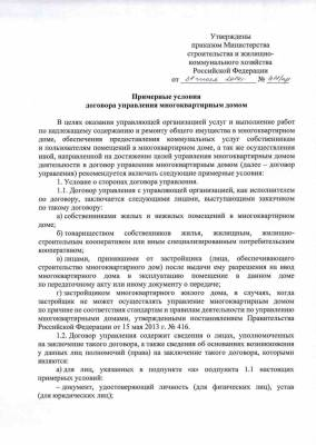 Протокол собрания снт о смене председателя образец