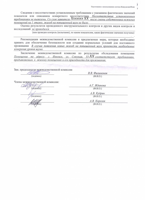 Заявление на имя начальника филиала вунц образец